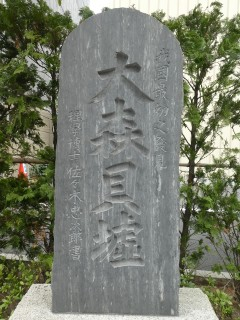 大田区・大森貝墟碑レプリカ写真