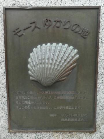 大田区・モースゆかりの地碑写真
