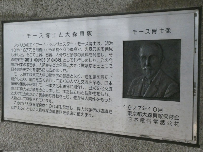 大田区・モース博士と大森貝塚解説板写真