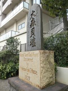 大田区・大森貝墟碑写真