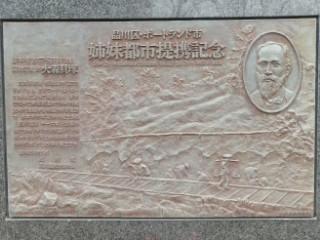 品川区・ポートランド市 姉妹都市提携記念レリーフ写真