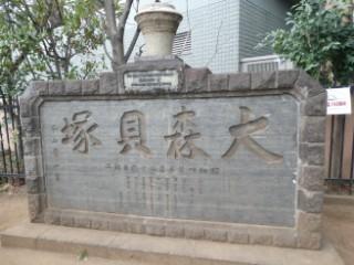 品川区立大森貝塚遺跡庭園・大森貝塚碑写真