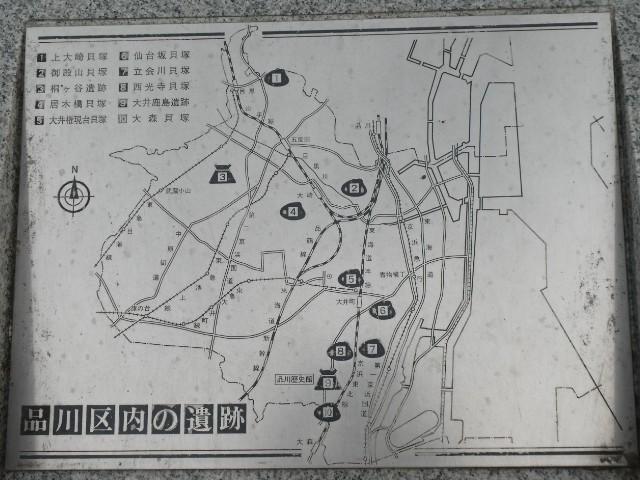 品川区内の遺跡写真