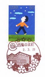 西脇中本町郵便局風景印
