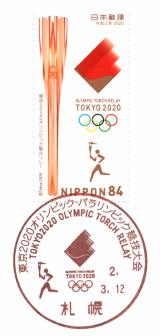 特印/東京2020オリンピック・パラリンピック競技大会 東京2020聖火リレー