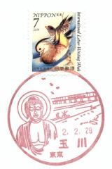 玉川郵便局風景印