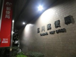 玉川郵便局局舎写真