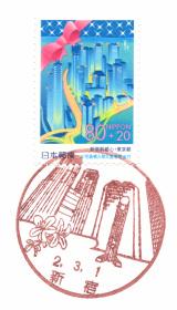 新宿郵便局風景印
