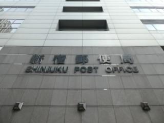 新宿郵便局局舎写真
