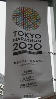 東京マラソン2020ペナント写真