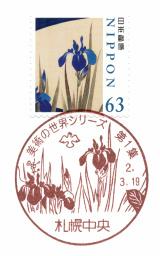 絵入りハト印・美術の世界シリーズ第1集