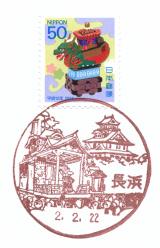 長浜郵便局風景印
