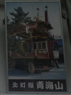 長浜曳山・青海山写真