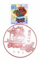 長浜大宮郵便局風景印
