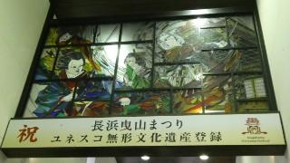 長浜駅・曳山まつり子供歌舞伎ステンドグラス写真