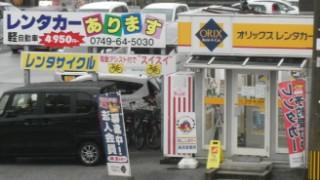 長浜駅前・オリックスレンタカー店舗写真