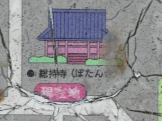 総持寺案内図写真