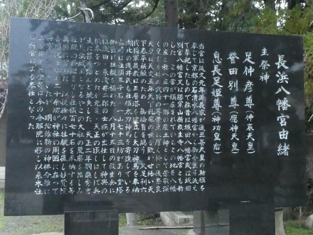 長浜八幡宮由緒碑写真