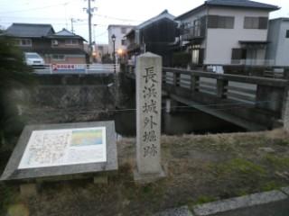 長浜城外堀跡碑写真