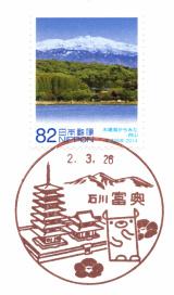 富奥郵便局風景印