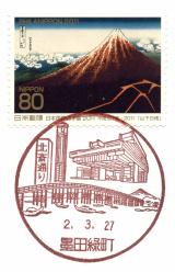 墨田緑町郵便局風景印