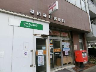 墨田緑町郵便局局舎写真