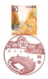 四谷郵便局風景印