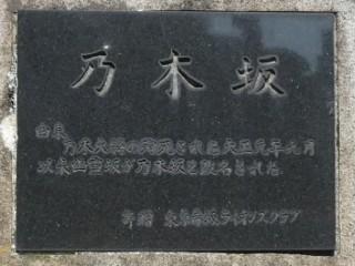 乃木坂碑写真