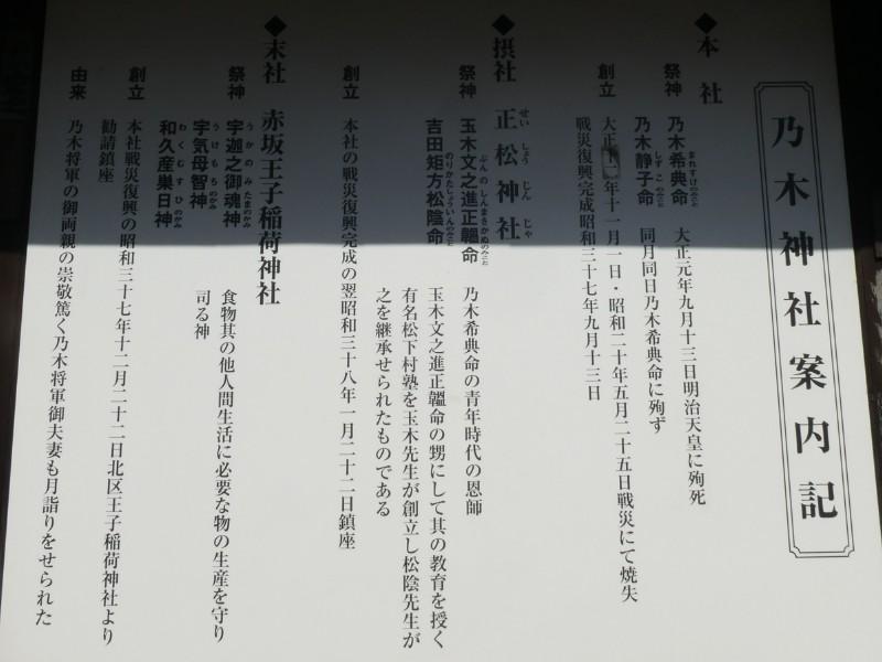 乃木神社案内記写真