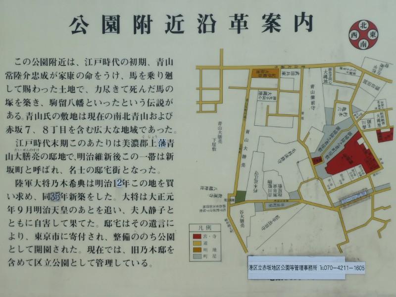 乃木公園付近沿革案内写真