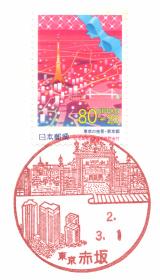 赤坂郵便局風景印
