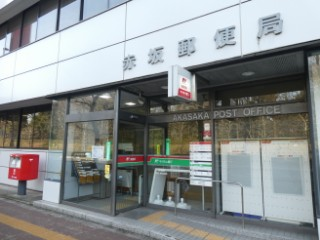 赤坂郵便局局舎写真