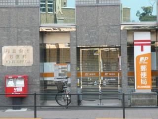 港白金台郵便局局舎写真