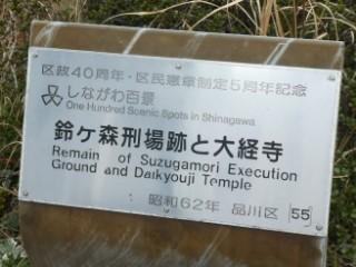 しながわ百景 鈴ヶ森刑場跡と大経寺表示写真