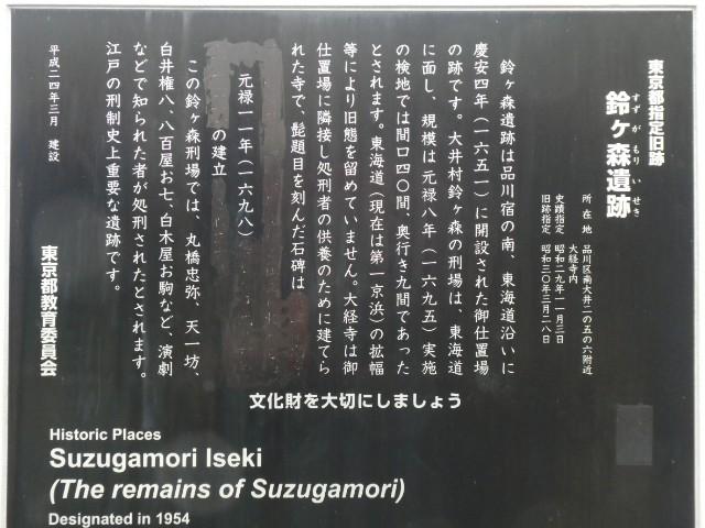 東京都指定旧跡 鈴ヶ森遺跡解説板写真