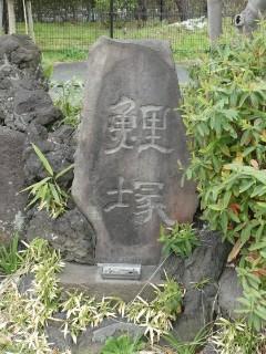 鈴ヶ森遺跡・鯉塚碑写真