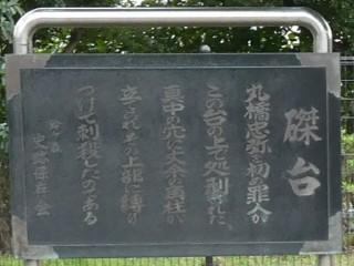 鈴ヶ森遺跡・磔台解説板写真