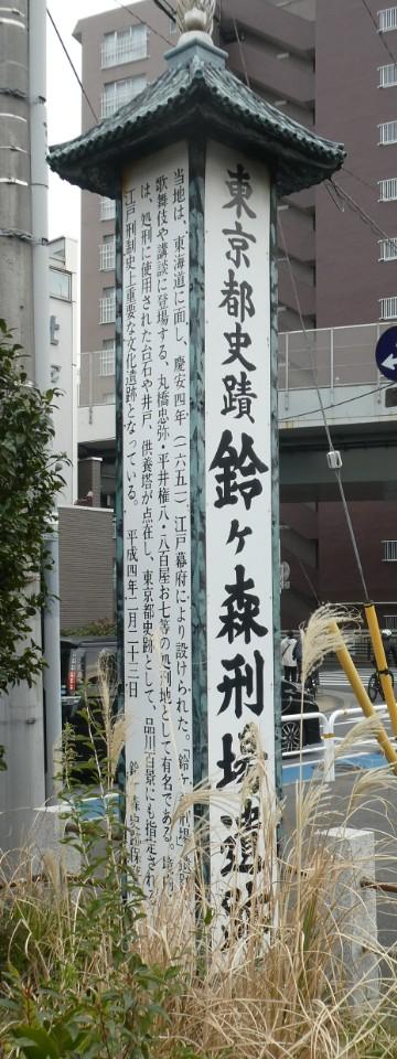鈴ヶ森遺跡解説柱写真