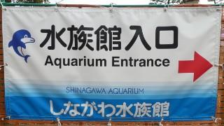 しながわ水族館入口案内写真