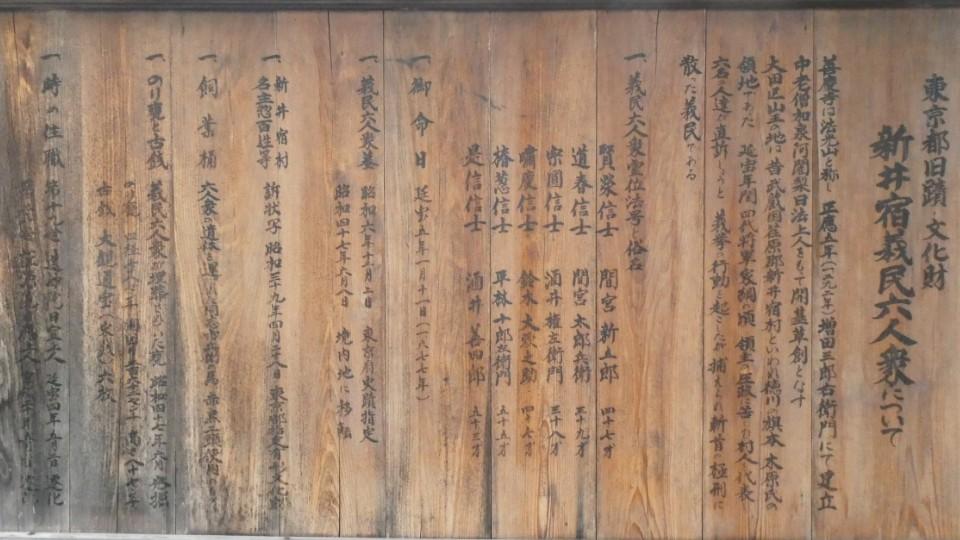 新井宿義民六人衆墓解説板写真