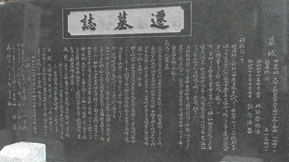 新井宿義民六人衆墓遷墓誌写真