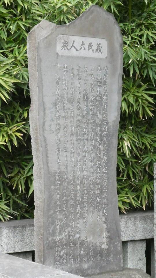 新井宿義民六人衆墓解説碑写真