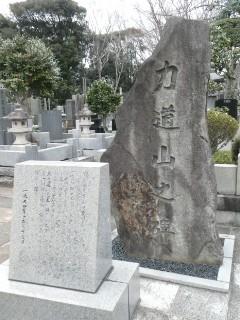 池上本門寺・力道山之碑写真