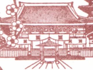 池上郵便局・池上本門寺大堂部分写真