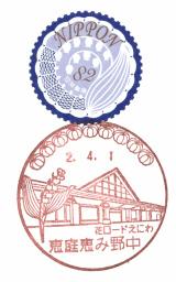恵庭恵み野中郵便局風景印