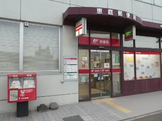 恵庭郵便局局舎写真