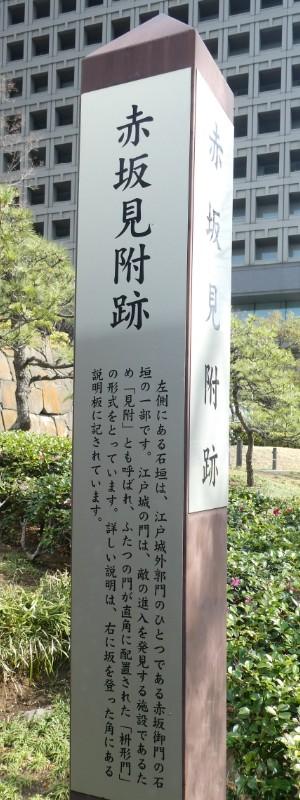 赤坂見附跡解説柱写真