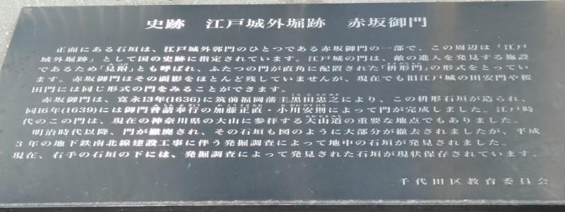 赤坂御門跡写真