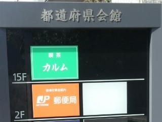 都道府県会館写真