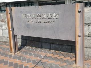 国立国会図書館写真